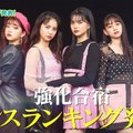 「Popteen」発「7+ME Link」、強化合宿でのダンスランキング発表